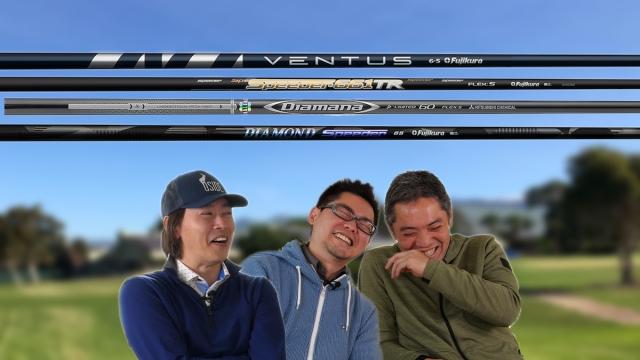 【徹底討論】ゴルフ識者3人が注目の「シャフト」をとことん語る!