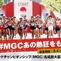 9.15 #MGCあの熱狂をもう一度 〜マラソングランドチャンピオンシップ(MGC)名場面大募集!! 〜