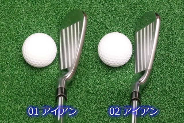 「01アイアン」(左)と比べると大きさはほぼ同じセミラージサイズ。ネック部分は「02」の方が少しスッキリして見える
