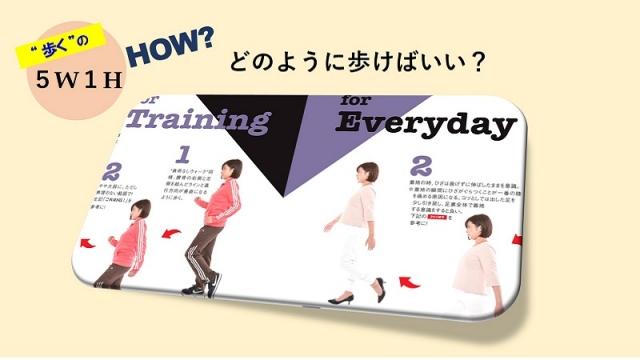 どのように歩く?効率的な負荷なしウォーク?それともトレーニング的負荷ありウォーク?