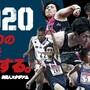 サトウ食品日本グランプリシリーズ2020シーズンについて