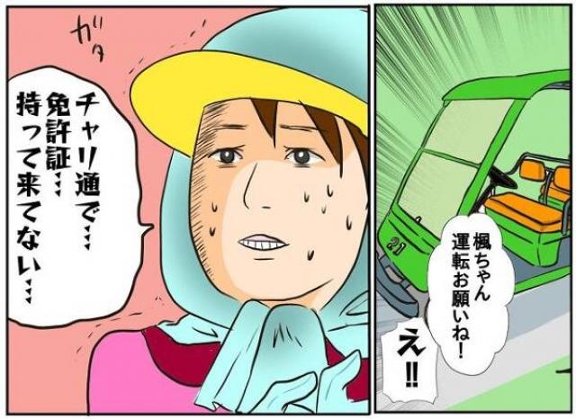 キャディーの気持ち 第9話「ゴルフカート運転なのに!」