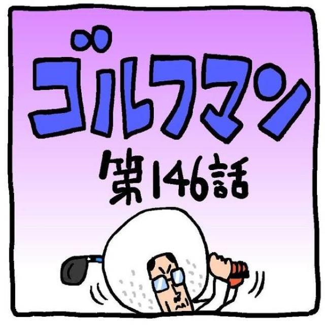 ゴルフマン【第146話】記憶