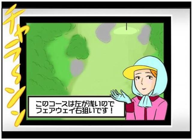 キャディーの気持ち 第11話「コースの案内人さん!」