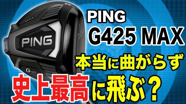PING『G425 MAX ドライバー』は評判通り本当にMAXブレずに、MAX飛ぶのか!? ゴルフおっさんが検証試打!