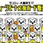 Bリーグ・SR渋谷 サンディー大量発生?!サンディーリモート応援ボード販売決定!