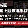 トップアスリートが「ナンバーワン」の座を懸けて激突! 〜この日、新潟で日本陸上界の王者が決まる。〜  第104回日本陸上競技選手権大会 限定2000枚のチケットを9月19日(土)から販売開始