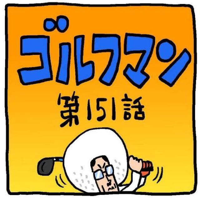 ゴルフマン【第151話】チャンピオンティ