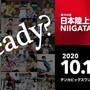 〜-Ready?-ナンバーワンを勝ち取る準備はできているか?〜第104回日本陸上競技選手権大会 大会キービジュアル公開!