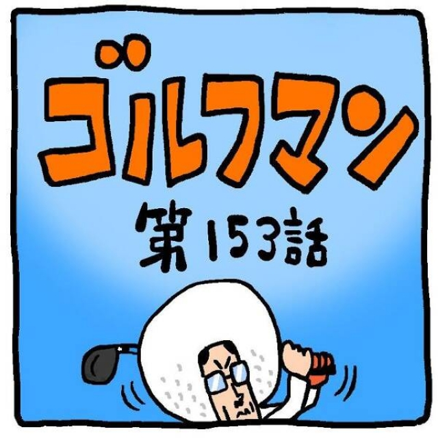 ゴルフマン【第153話】ナンバー