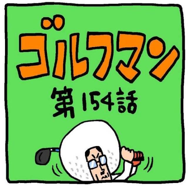 ゴルフマン【第154話】帽子掛け