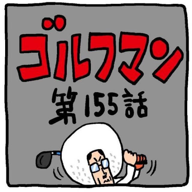 ゴルフマン【第155話】木に感謝