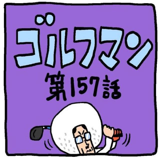 ゴルフマン【第157話】スポーツやってた?