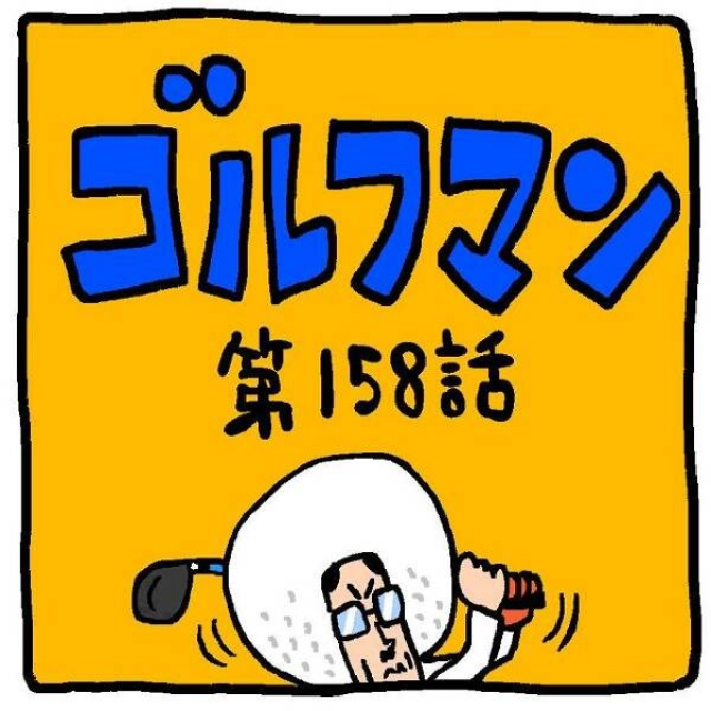 ゴルフマン【第158話】接待ゴルフ
