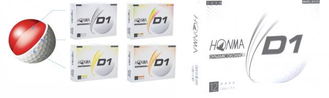 一番売れていたボールが、さらにパワーアップして登場。 「 HONMA D1 2020 モデル 」 1 0 月 1 日 (木) より発売  前作D1ボールは、2018年発売以降19ケ月連続アイテム別販売数量1位(HONMA 調べ)を獲得