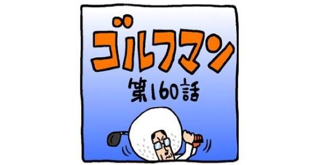 ゴルフマン【第160話】ユーチューブ動画