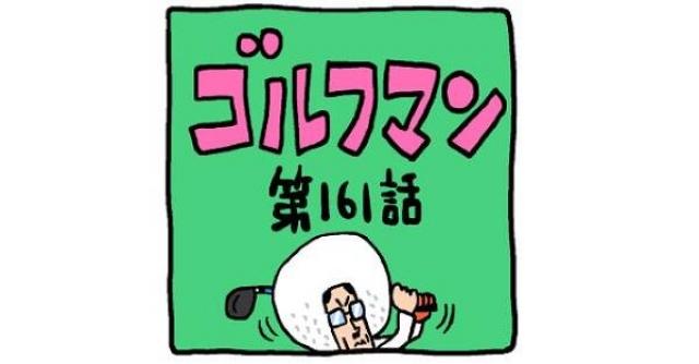 ゴルフマン【第161話】空力