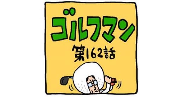 ゴルフマン【第162話】絶好調の日