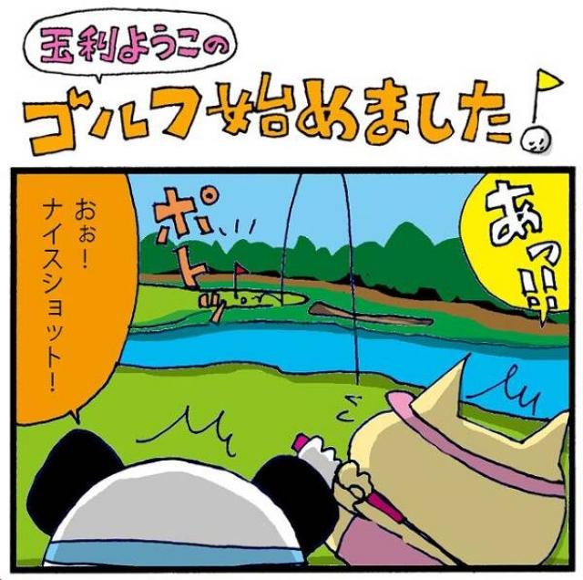 【第72話】初バーディー!〜100切れない日記〜