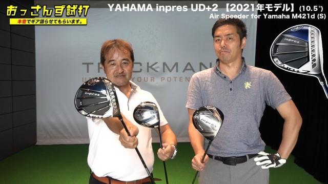 『ヤマハ inpresUD+2』は本当に超真っすぐブッ飛ぶのか!?ゴルフおっさんが検証試打!