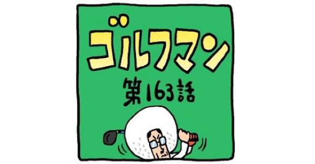 ゴルフマン【第163話】ひらめいた!
