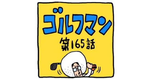 ゴルフマン【第165話】影
