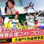 「高校陸上2020 青春応援フォトプロジェクト」〜#その想いと共に〜 大会PV作成用写真を大募集