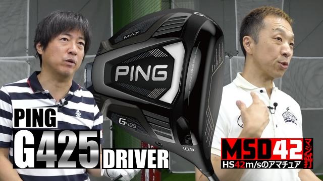 """【ピン/PING】""""前作""""を超えたMAXの飛び!?G425 MAX ドライバーをHS42m/sが全力で試打したら?【MSD42】"""