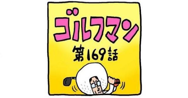 ゴルフマン【第169話】スループレー