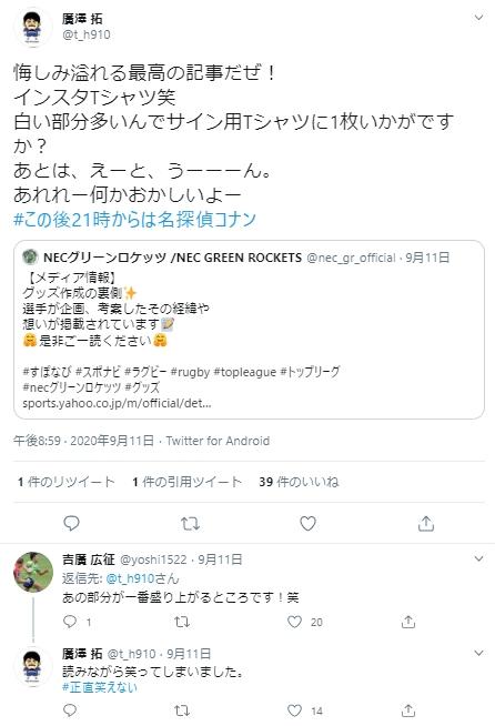 前編の記事をうけてチームメイトの廣澤選手は「悔しみ溢れる最高の記事!」とコメント