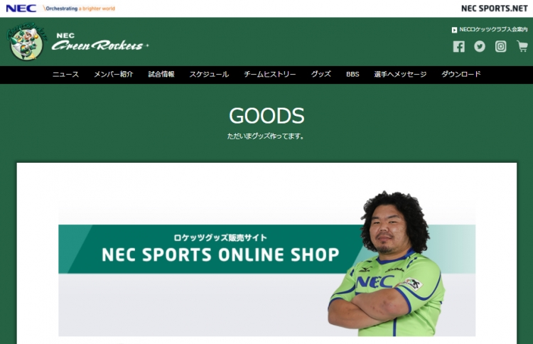 選手が個々のグッズへの想いを綴るブログはNECグリーンロケッツのグッズページで見ることができる。読むと思わず買いたくなってしまうため閲覧注意だ(笑)