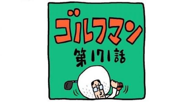 ゴルフマン【第171話】恥ずかしいやつ