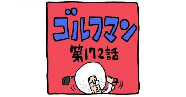 ゴルフマン【第172話】ラッキーとアンラッキー