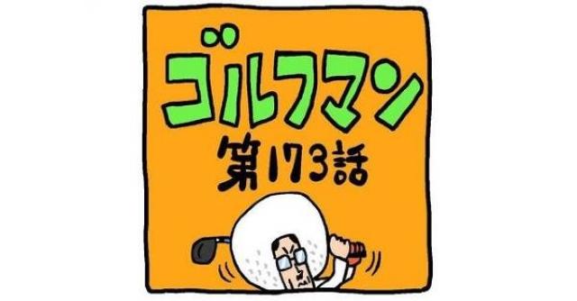 ゴルフマン【第173話】忘れ物