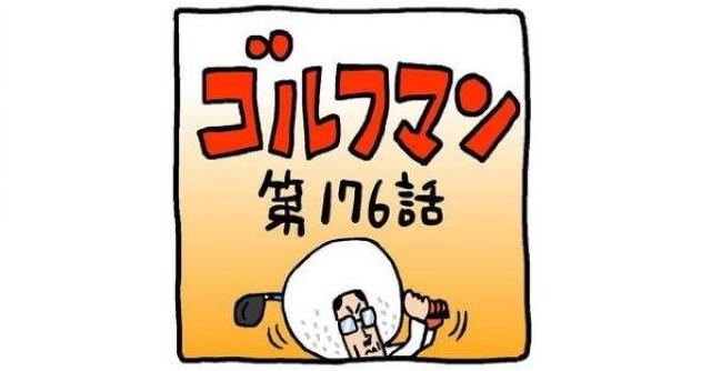 ゴルフマン【第176話】パターのこだわり