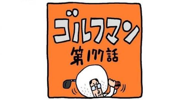 ゴルフマン【第177話】再放送