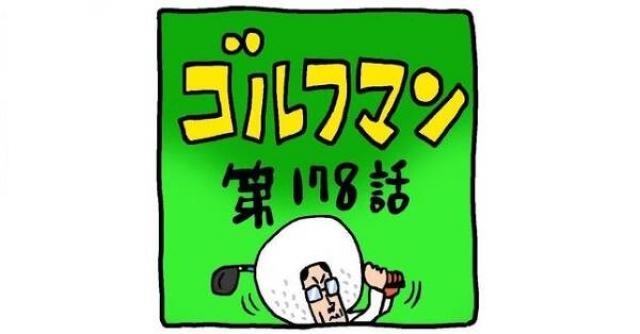 ゴルフマン【第178話】音楽