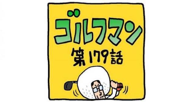 ゴルフマン【第179話】サングラス