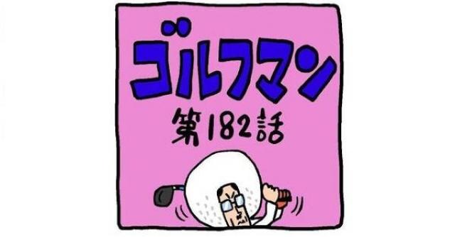 ゴルフマン【第182話】プロのやつ