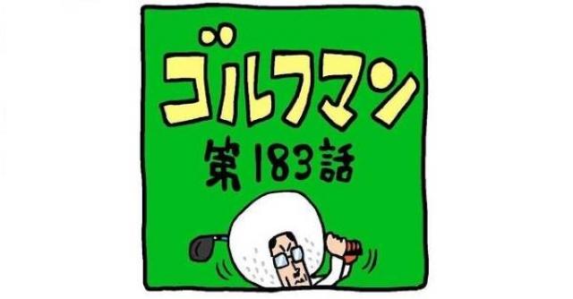 ゴルフマン【第183話】大工さん