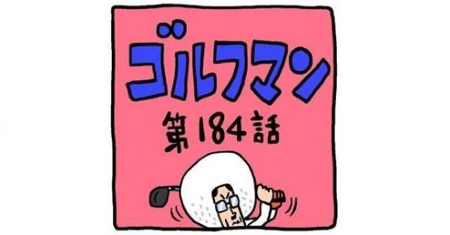 ゴルフマン【第184話】コースマネジメント