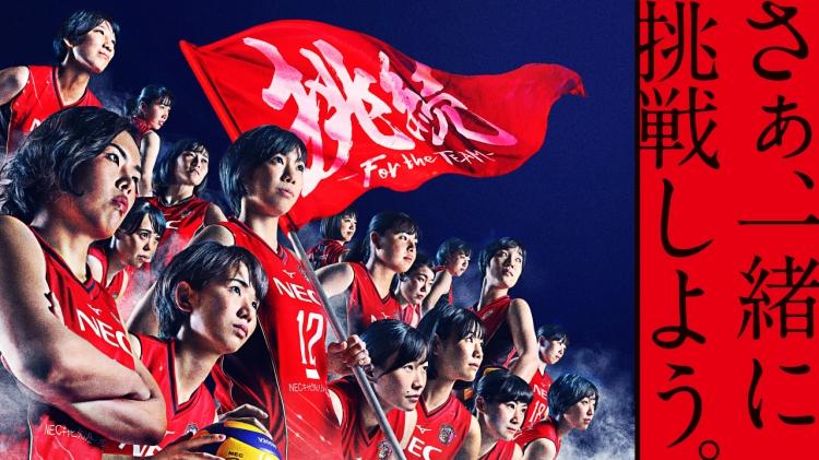 2020/21 シーズンのNECレッドロケッツのチームスローガン「挑続〜For  the TEAM〜」