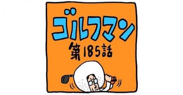 ゴルフマン【第185話】サブグリーン