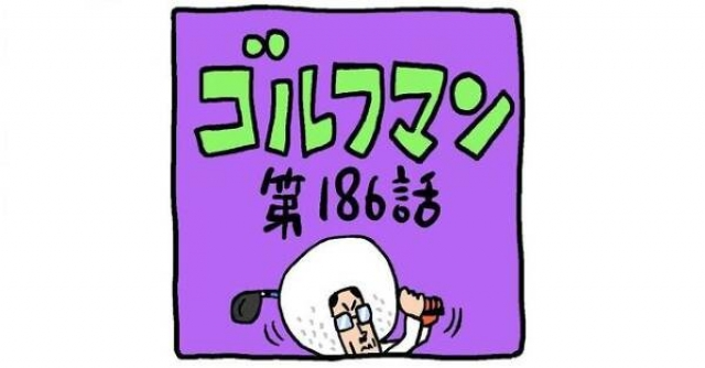 ゴルフマン【第186話】ナビ
