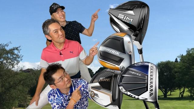 【徹底討論】ゴルフ識者3人が2020年新作ドライバーを語り尽くす!