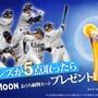 「ライオンズが5点取ったらBLUE MOONおうち観戦セットプレゼントキャンペーン」10/27(火)〜11/1(日)の6試合で開催!