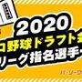 2020年ドラフト会議パ・リーグ6球団全指名一覧。楽天が4球団競合の早大・早川隆久の交渉権を獲得