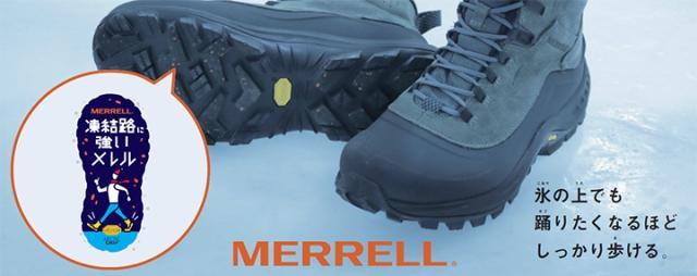 【メレル】氷上で驚異的なグリップを発揮する「VIBRAM ARCTIC GRIP」シリーズに新ラインナップが登場