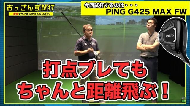 爆飛びFWの実力は?PING『G425 MAX FW』をゴルフおじさんが検証試打