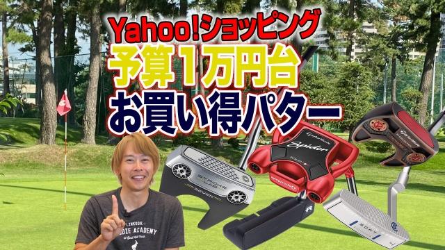 "【Yahoo!ショッピングで探す】""予算1万円台""で名作パターを探そう!"